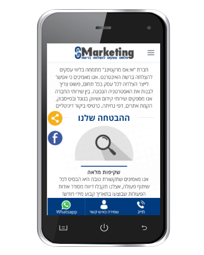 esmarketing